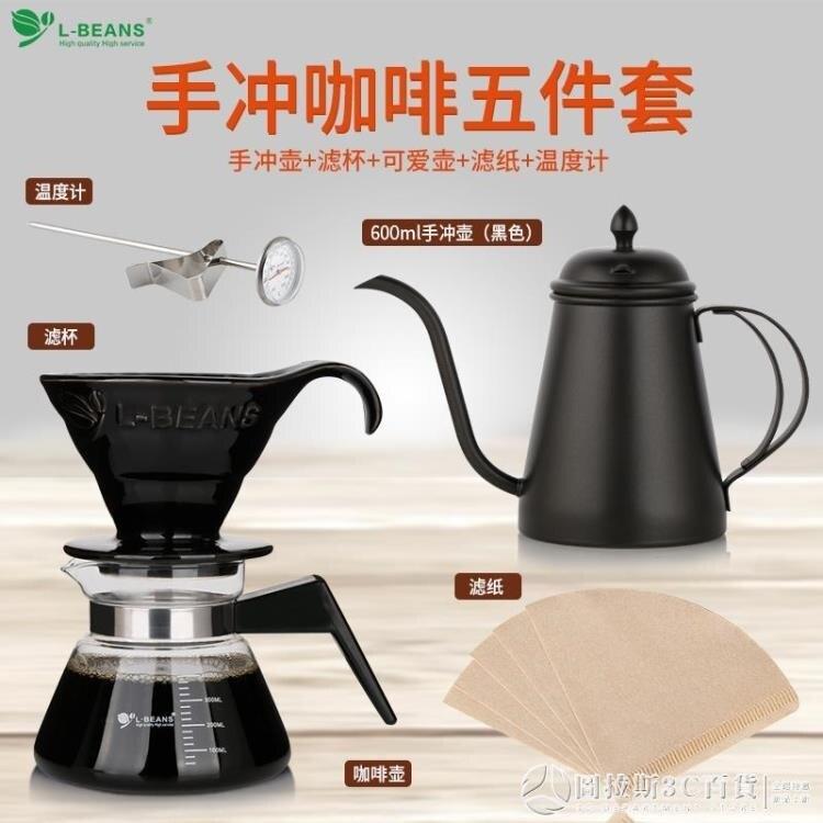 手沖咖啡壺套裝 細口壺 可愛壺 V型沖杯 濾紙滴濾壺手沖咖啡溫度計