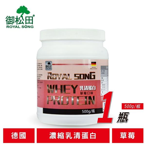 【御松田】乳清蛋白-草莓口味(500g/瓶)-1瓶 現貨免運 運動 健身 愛用 乳清蛋白