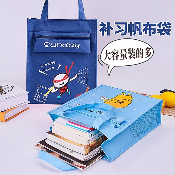 補習袋帆布手提袋國收納袋防水書袋美術包補課袋【聚寶屋】