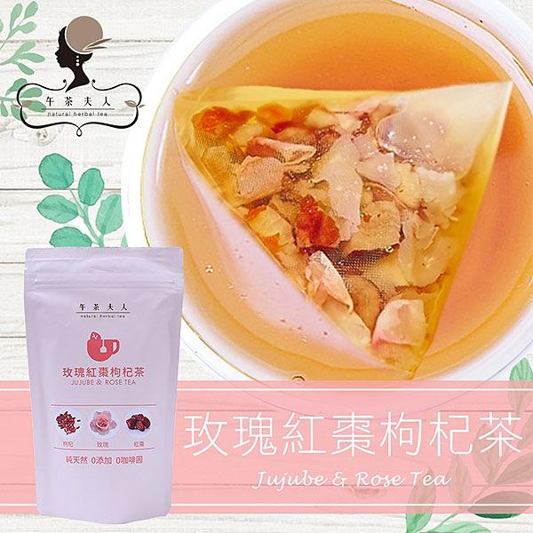 【午茶夫人】玫瑰紅棗枸杞茶 4g*10入