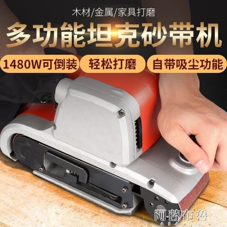 打磨機 4寸砂帶機手提式砂光機坦克平面打磨機小型拋光機木工家用砂紙機 交換禮物