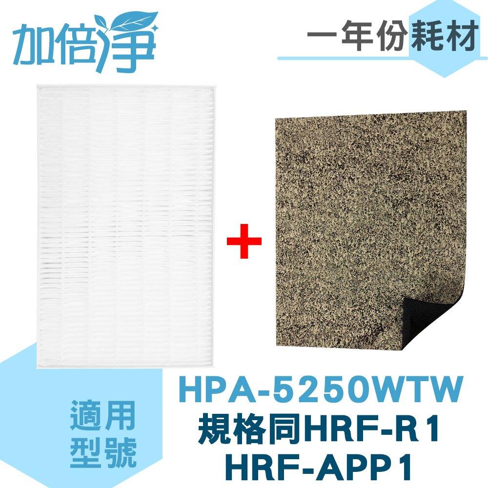 加倍淨 1年份耗材組 適用 HONEYWELL HPA-5250WTA 抗敏HEPA+CZ沸石活性碳濾網