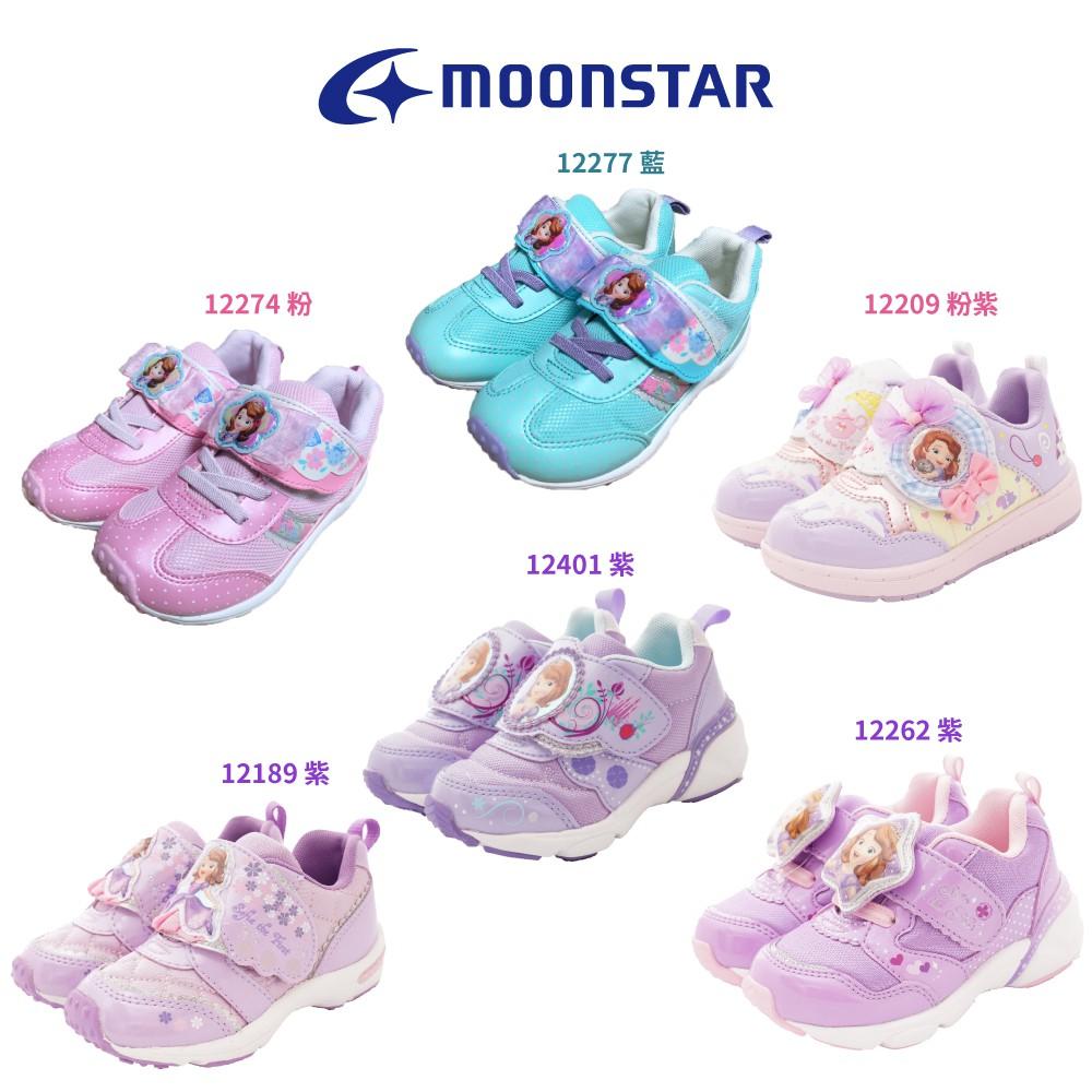 日本月星Moonstar機能童鞋 迪士尼蘇菲亞1.0經典鞋款6款任選 (14cm~19cm)