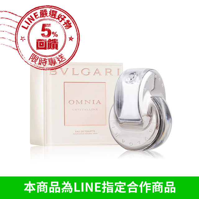 BVLGARI 寶格麗 晶澈女性淡香水 Omnia Crystalline(65ml) EDT-國際航空版【美麗購】