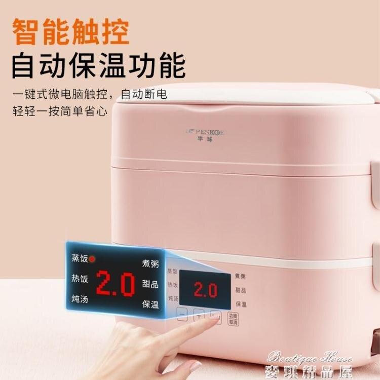 電熱飯盒 上班族可插電加熱自熱蒸煮熱飯神器保溫帶飯鍋桶便攜 交換禮物