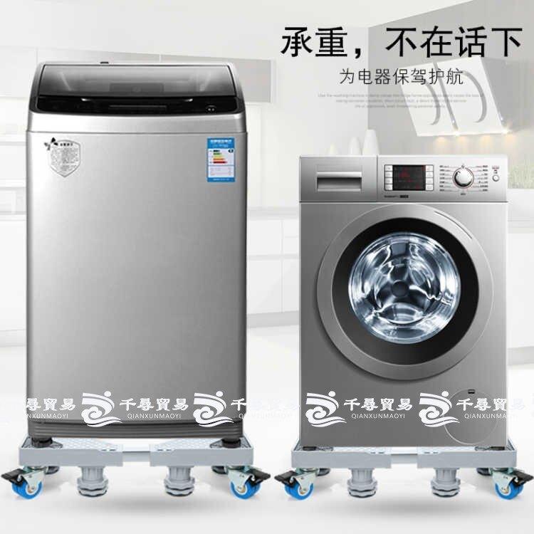 洗衣機底座 通用型冰箱洗衣機專用底座洗衣機托架不銹鋼墊高移動萬向輪滾筒/洗碗機/消毒櫃/立式空調底座不銹鋼託盤加墊高架子 交換禮物