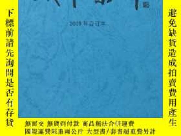 二手書博民逛書店罕見城中集郵(2009年合訂本)Y246001 出版2009