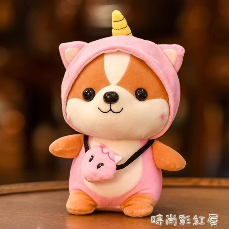 可愛小松鼠公仔恐龍毛絨玩具兒童玩偶聖誕生日禮物柴犬布娃娃