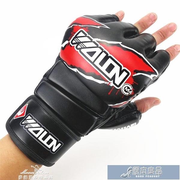 拳擊 成人專業拳擊手套 散打泰拳MMA半指分指UFC搏擊專業沙袋訓練拳套父YYJ 新年特惠