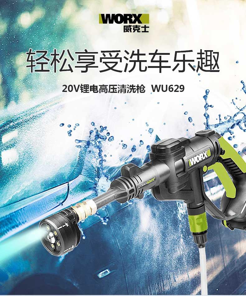 威克士 高壓清洗機 洗車機 汽車美容 居家清潔 空機  洗車機鋰電 WU629629.9 便攜洗車水 交換禮物