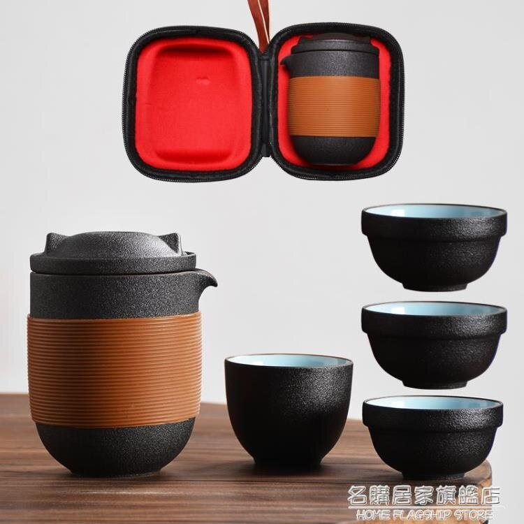 旅行茶具套裝便攜式包一壺二四杯快客杯車載功夫戶外隨身游泡茶壺 雙12全館85折