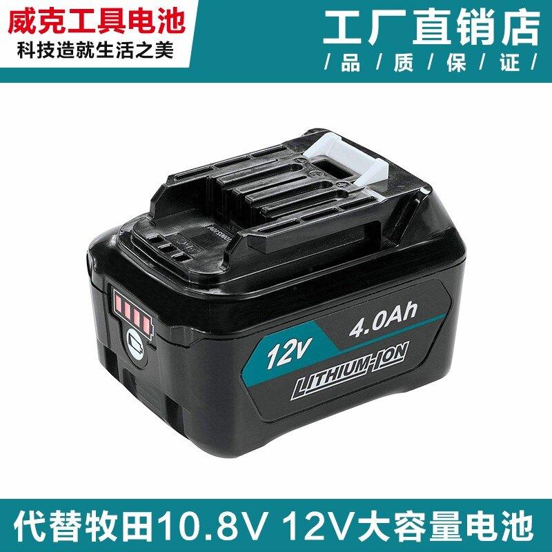 牧田Makita 牧田電池 大動力鋰電池 電動工具 電池 適用牧田 12V 鋰電池BL1021 BL1041