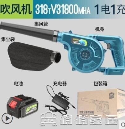 (快速)鼓風機 充電式鼓風機大功率鋰電吹風吹灰清灰工業家用無線小型電腦除塵器 交換禮物