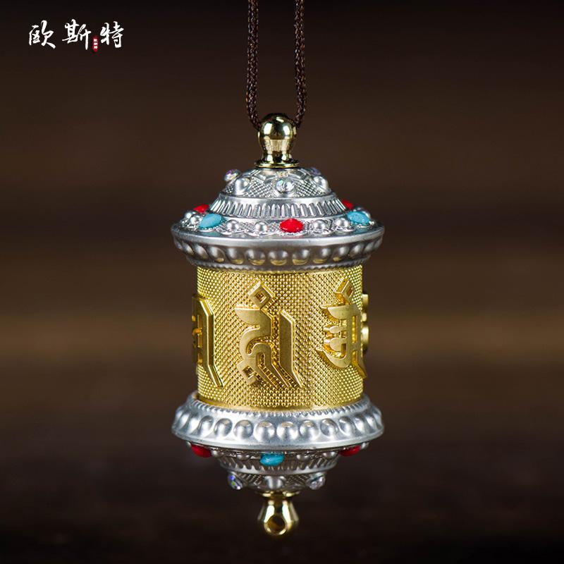 歐斯特 轉經筒藏族飾品噶烏盒迷你轉經輪吊墜 西藏嘎烏盒男女