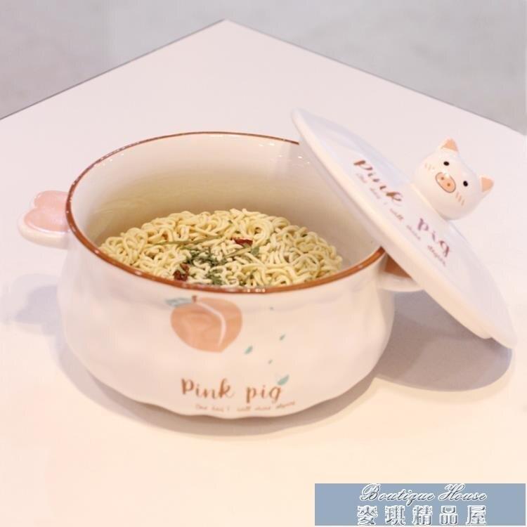 泡麵碗 帶蓋陶瓷家用日式大號學生飯盒泡方便面碗宿舍有蓋可愛卡通 交換禮物