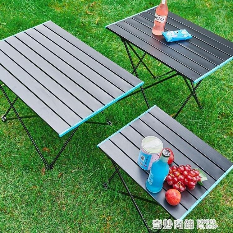 戶外摺疊桌椅便攜全鋁合金野餐燒烤輕便小桌子車載露營裝備自駕游 雙12全館85折