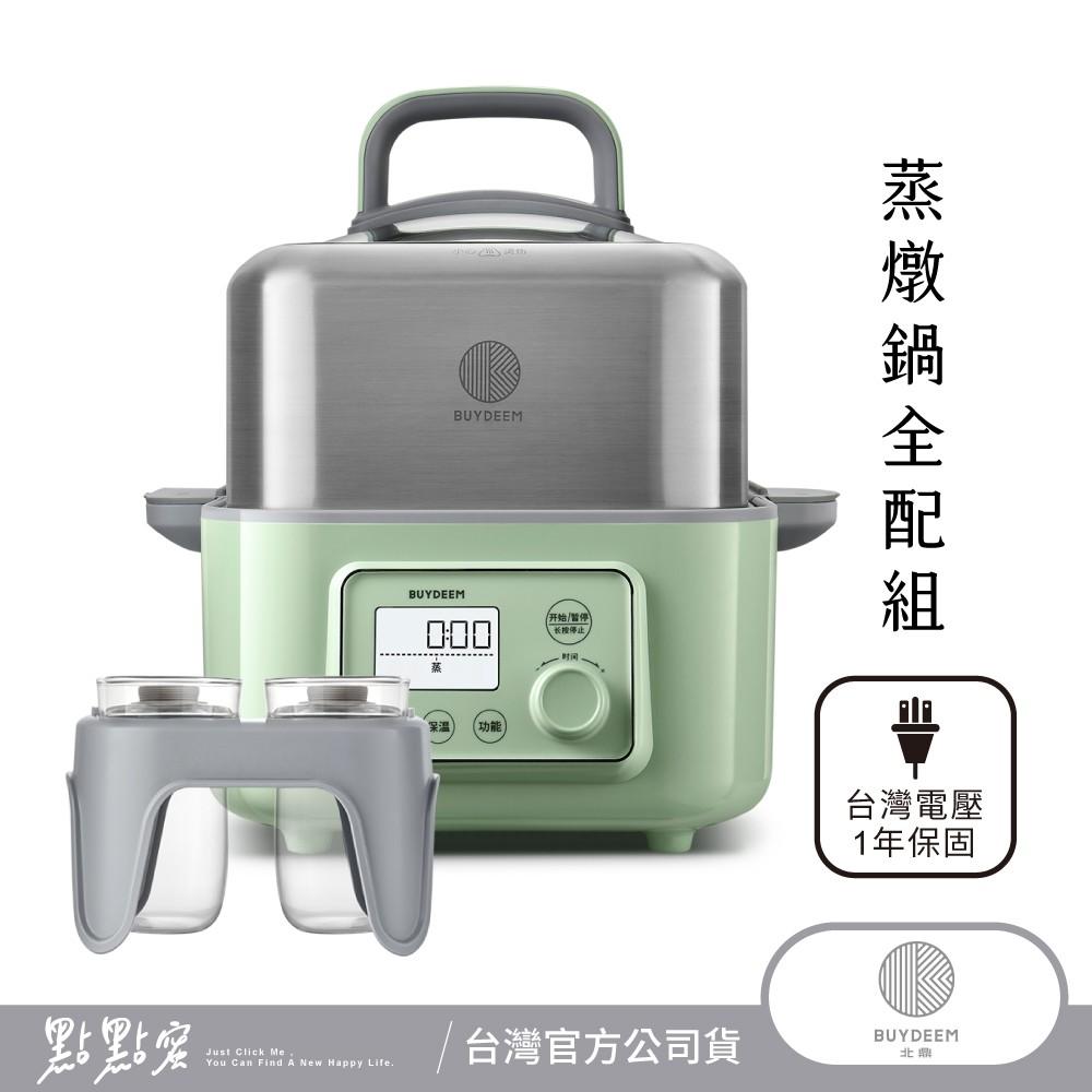 BUYDEEM北鼎 多功能蒸燉鍋全配組(蒸燉鍋+雙燉盅組)G561-台灣官方公司貨