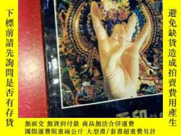 二手書博民逛書店罕見《佛教氣功手印總集》Y30644 劉渺編 陜西攝影出版社 出版1993