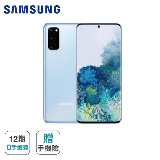 【Samsung】Galaxy S20(12G/128G) ※加碼再贈 手機螢幕破裂保障 5000 元