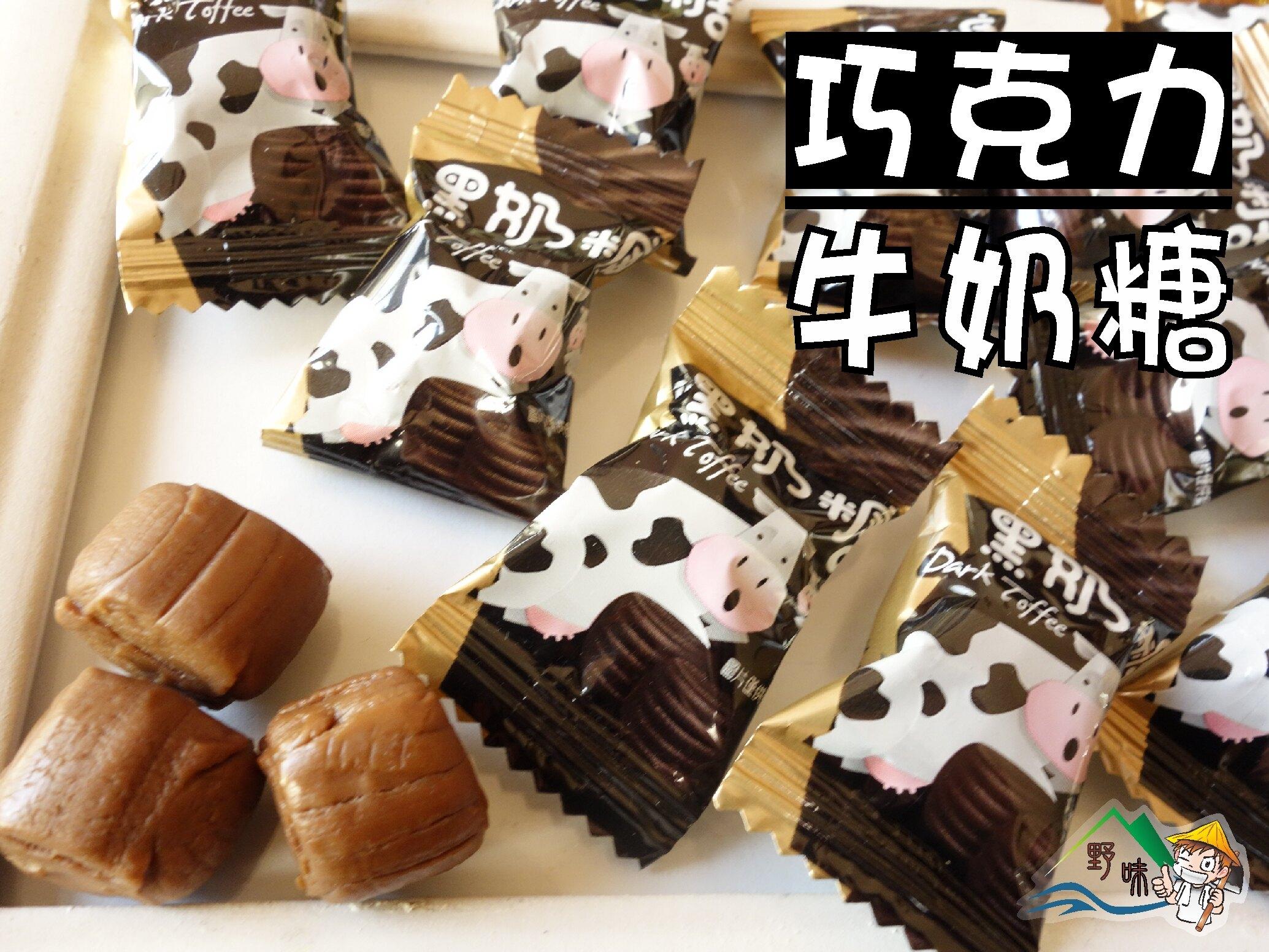 【野味食品】黑奶糖(牛奶糖,牛奶軟糖,巧克力牛奶軟糖,150g/包,350g/包,桃園實體店面出貨)