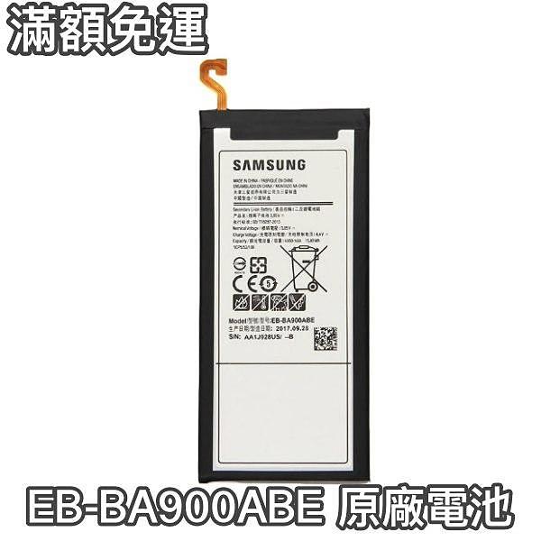 【含稅附發票】三星 A9 2016 原廠電池 A9000 電池 EB-BA900ABE【附贈拆機更換工具】
