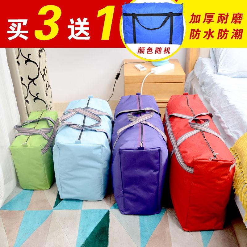 搬家打包袋大容量行李包收納袋防水加厚牛津布編織袋裝被子的袋子