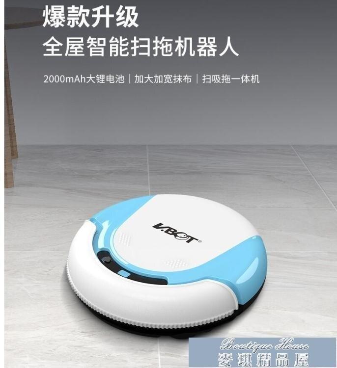 掃地機器人 超薄智慧家用擦掃拖一體三合一全自動小型吸塵器 快速出貨YYJ 交換禮物