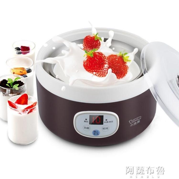 酸奶機 小浣熊酸奶機家用小型全自動多功能迷你自制納豆米酒大容量奶酪炒 交換禮物