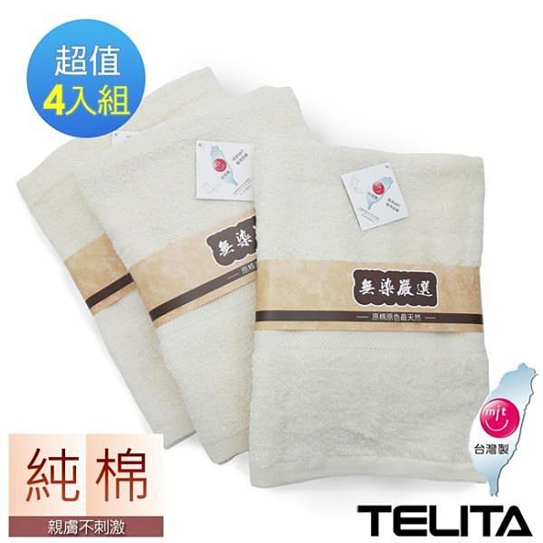 【南紡購物中心】【TELITA】嚴選無染素色浴巾 (超值4入組)