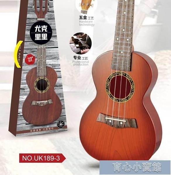 吉他 尤克裏裏初學者學生成人女男21寸23寸烏克麗麗兒童ukulele小吉他YYJ 育心館