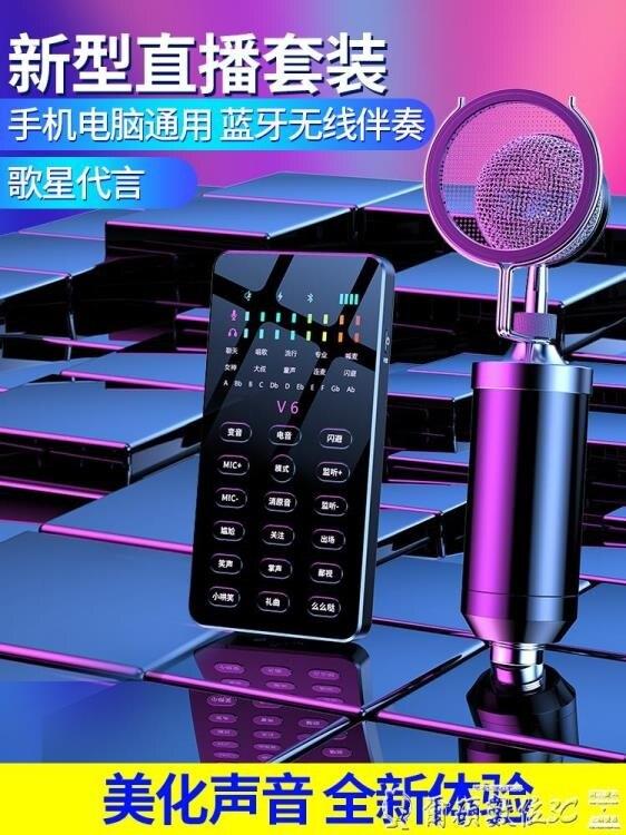 手機專用唱吧全民k歌麥克風神器話筒一體抖音網紅主播電腦通用外置變聲錄音套裝