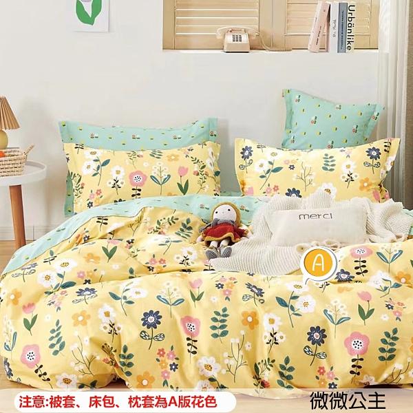 加大薄床包三件組 100%精梳純棉(6*6.2尺)《微微公主》