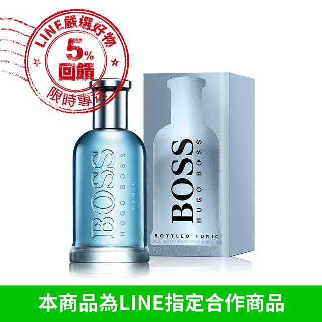 Hugo Boss 勁藍自信男性淡香水 Bottled Tonic(50ml) EDT-國際航空版
