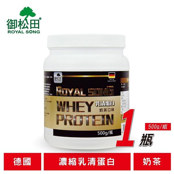 【御松田】乳清蛋白-奶茶口味(500g/瓶)-1瓶 現貨免運 運動 健身 愛用 乳清蛋白