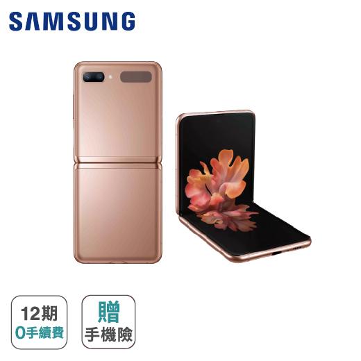 【Samsung】SAMSUNG Galaxy Z Flip 5G (8G/256G)※加碼再贈 手機螢幕破裂保障 5000 元