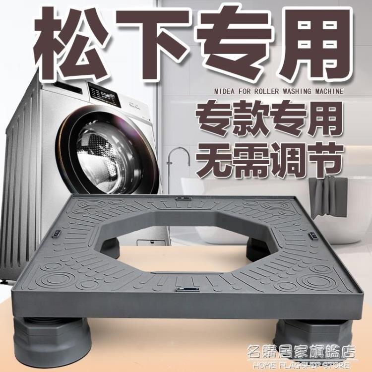 松下專用洗衣機底座通用全自動固定防震滾筒移動萬向輪置物架腳架 雙十二全館85折