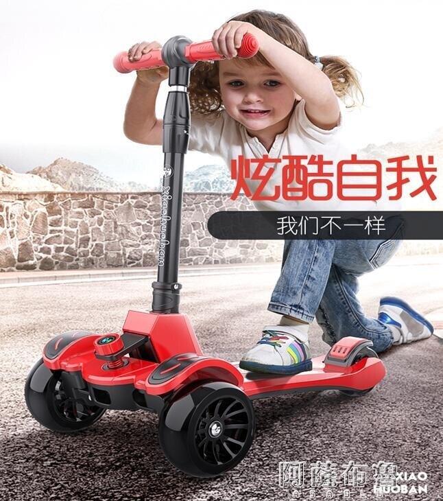 滑板車 小伙伴兒童滑板車1-12歲小孩溜溜車3歲6歲寶寶單腳四輪踏板滑滑車 雙12全館85折