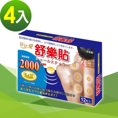 Wo-愛 舒樂貼24K金磁力貼片2000高斯(12粒x4盒)日本原裝進口