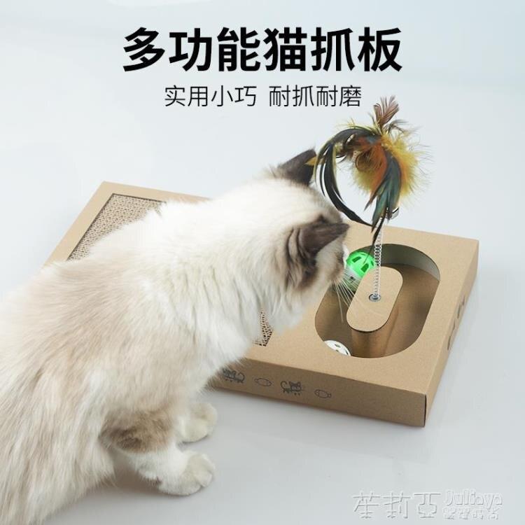 貓抓板 貓抓板玩具一體套裝貓咪羽毛玩具磨爪子解悶鈴鐺羽毛玩具球瓦楞紙