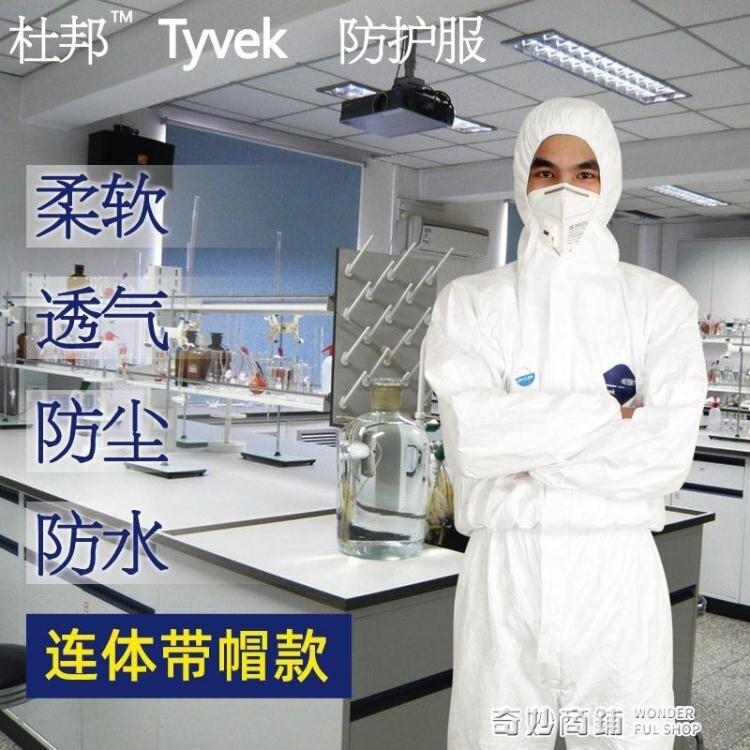 防護服1422A防靜電衣連體帶帽無塵防化噴漆全身隔離工作服白 雙12全館85折