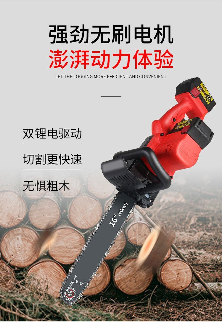 電鏈鋸 充電式 無線鋰電 砂輪機 軍刀鋸  鏈鋸 電鋸 充電式電鏈鋸鋰電大功率家用單手電鋸小型手持戶外
