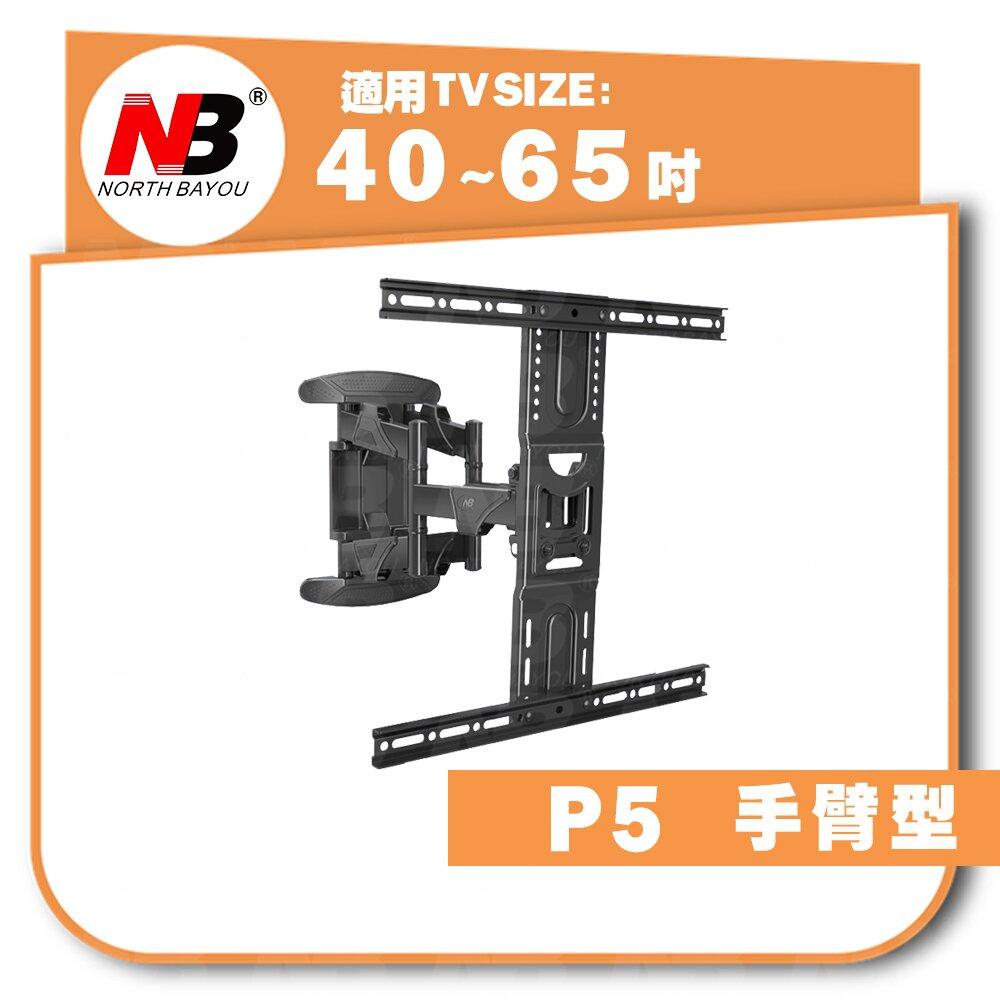 NB P5 新型/40-70吋手臂式電視螢幕壁掛架