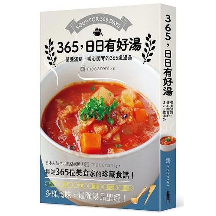 365,日日有好湯:營養滿點,暖心開胃的365道湯品<啃書>