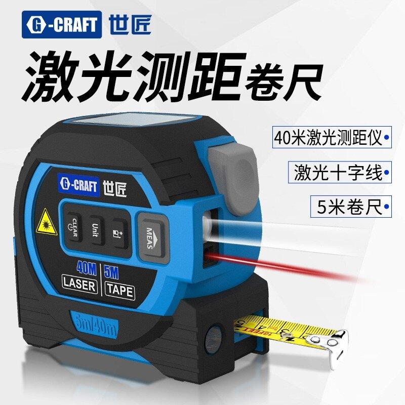 電子測距儀 雷射捲尺 雷射測距儀 測距儀 雷射尺 電子尺 捲尺 世匠 激光卷尺測距儀紅外線量房神器電子測量