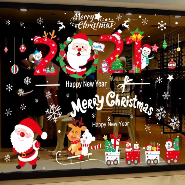 萬聖節飾品 聖誕節裝飾品場景布置玻璃門貼紙店鋪櫥窗貼小掛件聖誕老人樹雪花 【古斯拉】