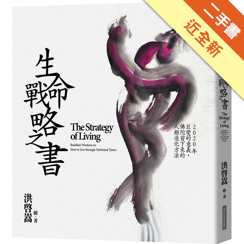 生命戰略之書︰2020年巨變的意義,佛陀留下來的人類進化方法 [二手書_近全新] 6076
