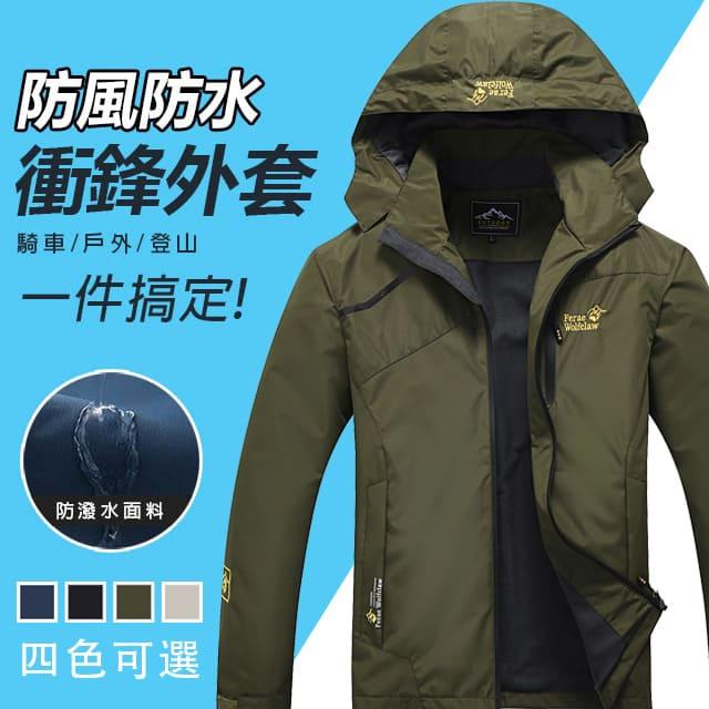 《J.Y》防風防潑水連帽衝鋒外套 - 男款軍綠