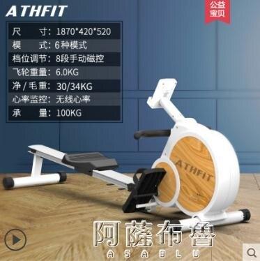 划船機 ATHFIT智慧劃船機家用磁控磁阻室內折疊瘦身健身器材靜音劃船器 交換禮物