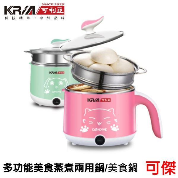 KRIA 可利亞 多功能美食蒸煮兩用鍋 KR-D026 美食鍋 快速煮沸 輕食良伴 綠色/粉色可選 免運