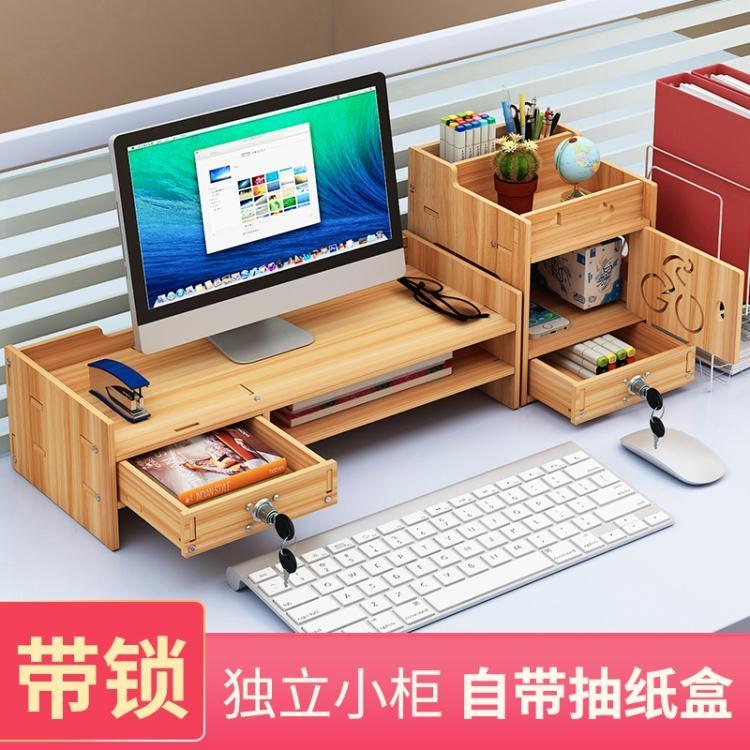 電腦增高架 電腦顯示器屏增高架臺式底座辦公室桌面收納整理置物支架子YYJ 交換禮物